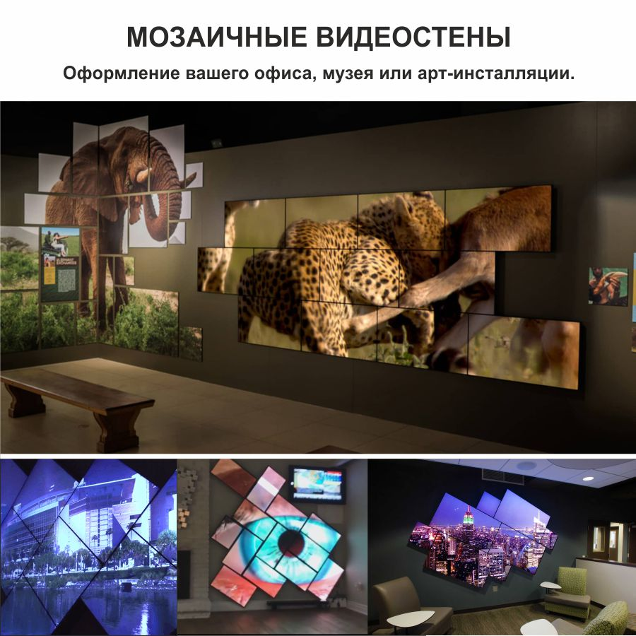 Фото - где используются мозаичные видеостены